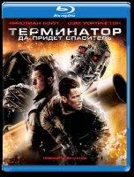 Терминатор 4 Да придет спаситель 3D (Blu-ray)