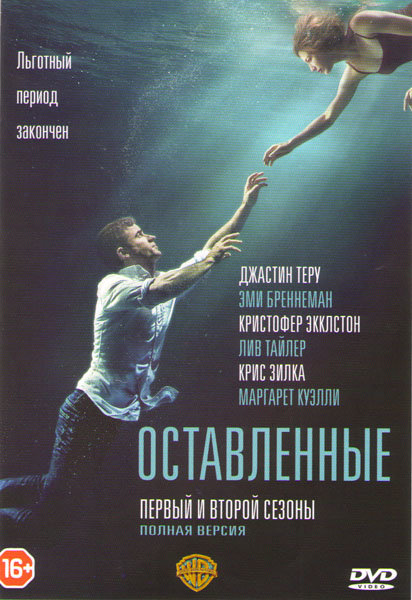 Оставленные 1,2 Сезоны (20 серий)  на DVD