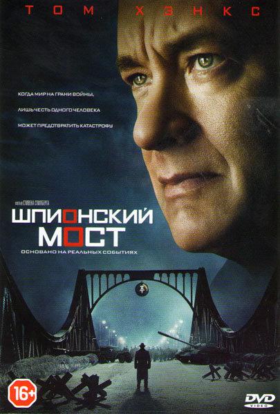 Шпионский мост на DVD