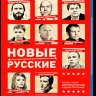 Новые русские (Blu-ray) на Blu-ray