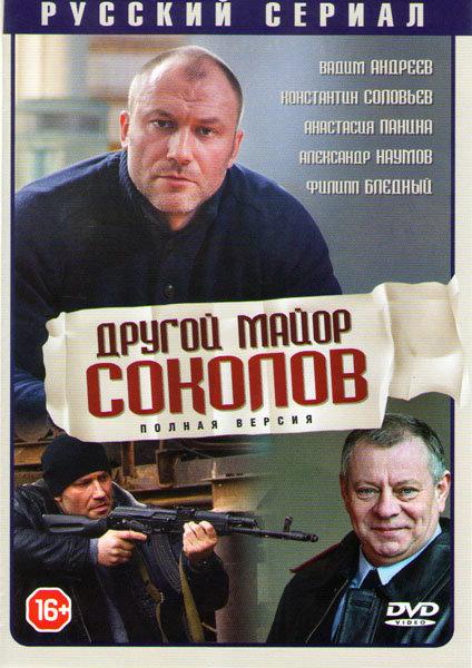 Другой майор Соколов (32 серии) на DVD