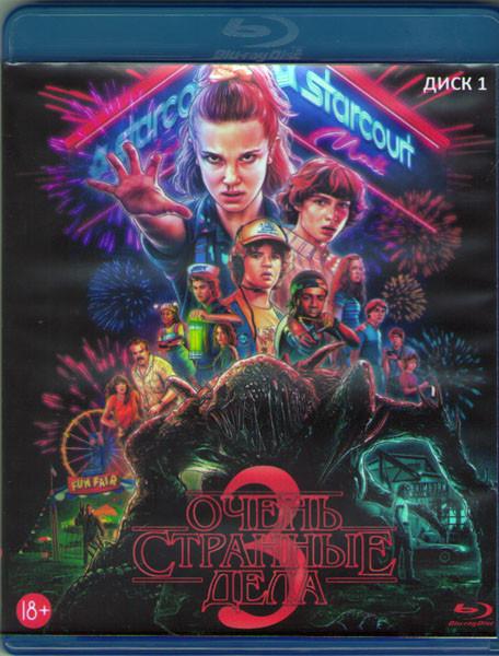 Очень странные дела (Загадочные события) 3 Сезон (8 серий) (2 Blu-ray) на Blu-ray