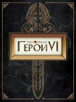Меч и Магия Герои VI Коллекционное издание (PC 2 DVD+CD)