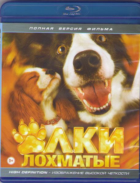 Ёлки лохматые (Елки лохматые) (Blu-ray) на Blu-ray