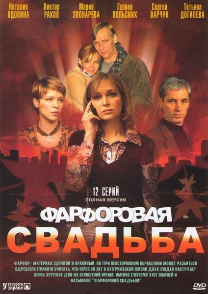 Фарфоровая свадьба (12 серий) на DVD