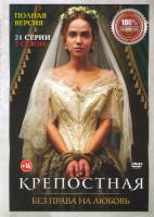 Крепостная 2 Сезон (24 серии)