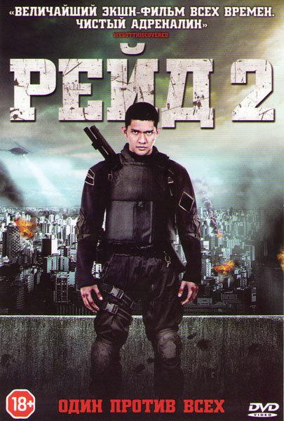 Рейд 2 на DVD