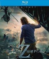 Война миров Z (Blu-ray)*