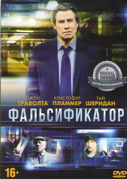 Фальсификатор на DVD