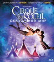 Cirque du Soleil Сказочный мир (Blu-ray)