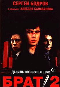 Брат 2 на DVD