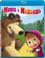 Маша и медведь Первая встреча (43 серии) (Blu-ray)