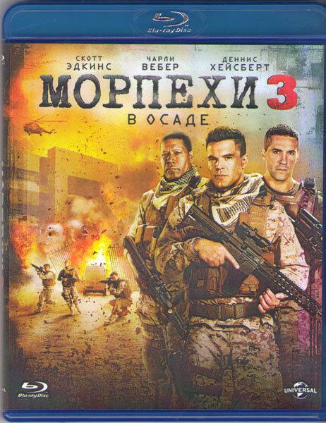 Морпехи 3 В осаде (Blu-ray) на Blu-ray