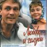 Любовь и Голуби (Blu-ray)* на Blu-ray