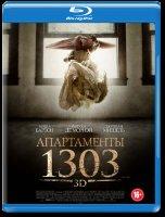 Апартаменты 1303 3D+2D (Blu-ray 50GB)