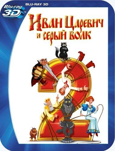 Иван Царевич и серый волк 2 3D+2D (Blu-ray)