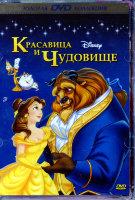 Красавица и чудовище / Красавица и чудовище 2 Заколдованное рождество / Красавица и чудовище 3 Волшебный мир Белль (3 DVD)