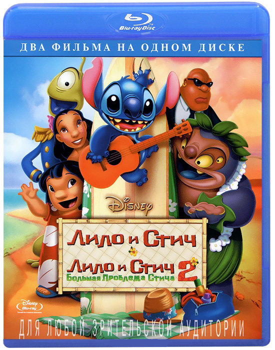 Лило и Стич / Лило и Стич 2 Новые приключения (Blu-ray)