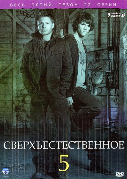 Сверхъестественное 5 сезон (22 серии) на DVD