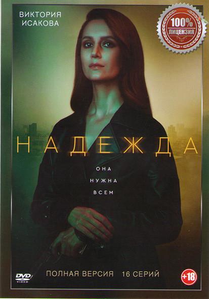 Надежда (16 серий) на DVD