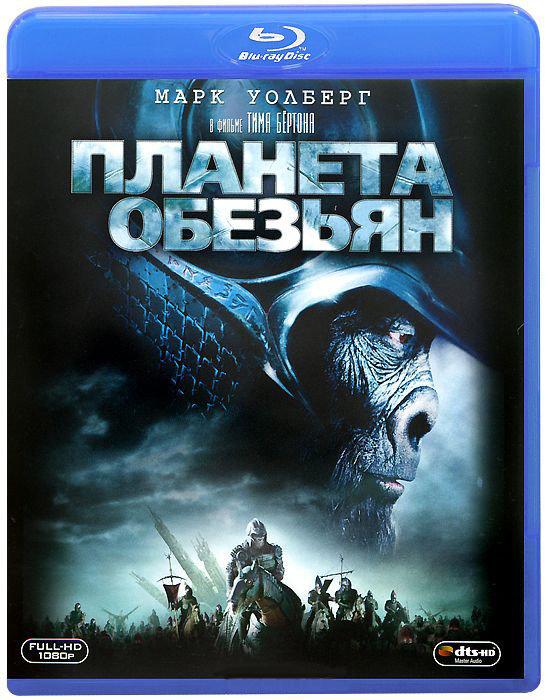 Планета обезьян (Blu-ray) на Blu-ray