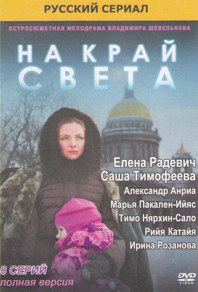 На край света (8 серий) на DVD