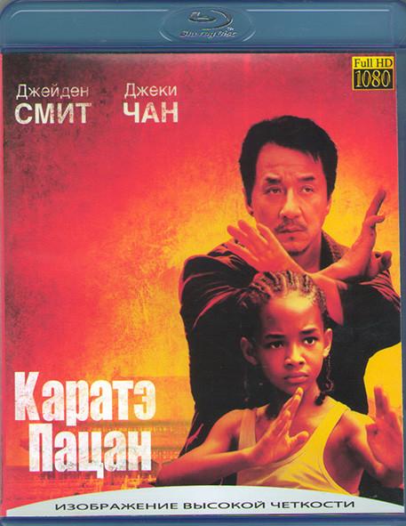 Каратэ Пацан (Blu-ray)* на Blu-ray