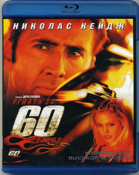 Угнать за 60 секунд (Blu-ray) на Blu-ray
