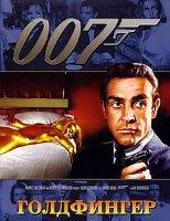 Агент 007 3 Диск Голдфингер