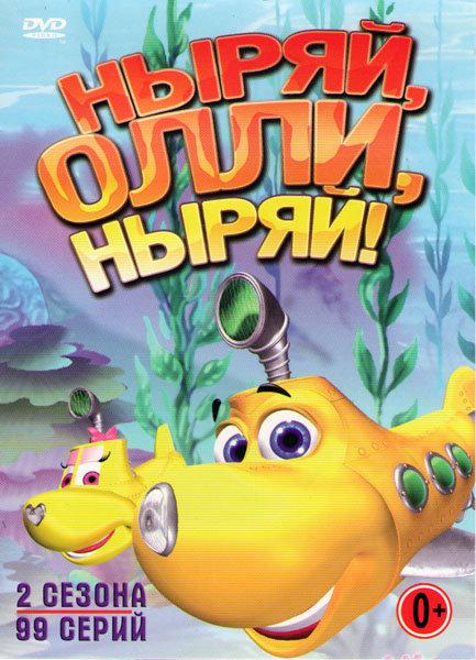 Ныряй Олли ныряй 1,2 Сезоны (99 серий) на DVD