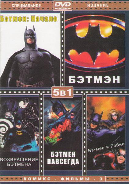 Бэтмэн Начало / Бэтмэн / Возвращение Бэтмэна / Бэтмэн навсегда / Бэтмэн и Робин на DVD