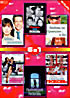Любовь с уведомлением / История любви / Реальная любовь / Больше чем любовь / Любовь по правилам и без / Пьянящая любовь на DVD