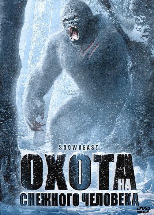 Охота на снежного человека на DVD