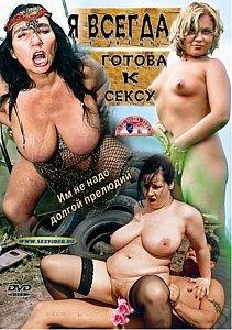 Я всегда готова к сексу на DVD
