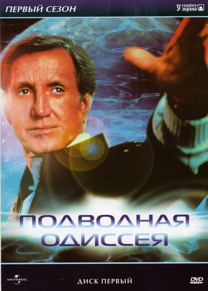 Подводная Одиссея 1 Сезон на DVD