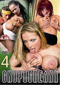 Скороспелки 4 на DVD