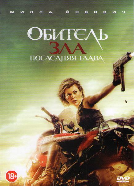 Обитель зла Последняя глава на DVD