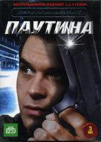 Сериальный хит Паутина 1,2,3 (3 DVD)