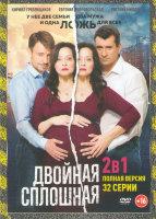 Двойная сплошная 1,2 Сезоны (32 серии)