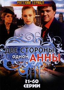 Две стороны одной Анны (Серии 31-60) на DVD