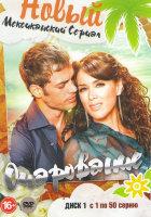 Очарование (95 серий) (2 DVD)
