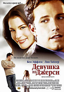 Девушка из Джерси на DVD
