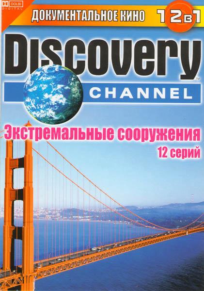 Discovery Channel Экстремальные сооружения (Метро в Америке / Тоннель под Альпами / Морской барьер Голландии / Расширение Панамского канала / Бостонск на DVD