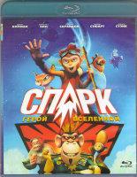 Спарк Герой Вселенной (Blu-ray)