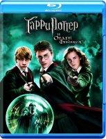 Гарри Поттер и Орден Феникса 3D+2D (Blu-ray 50GB)