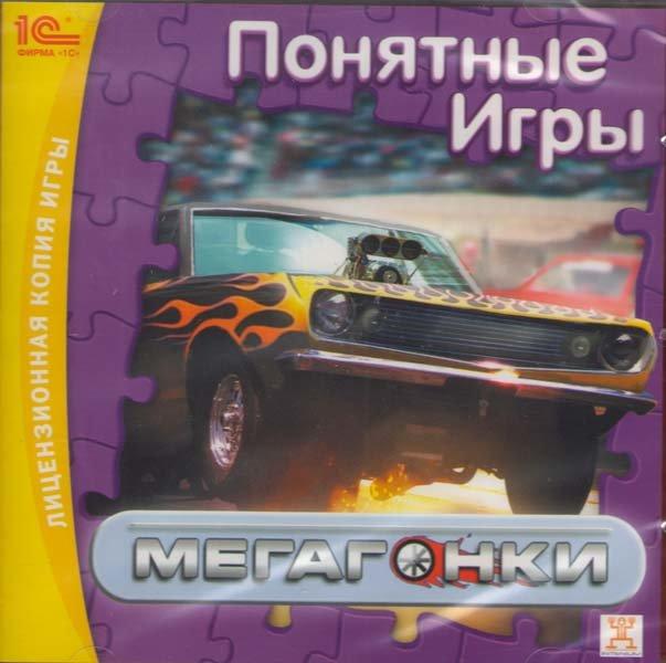 Мегагонки (PC CD)