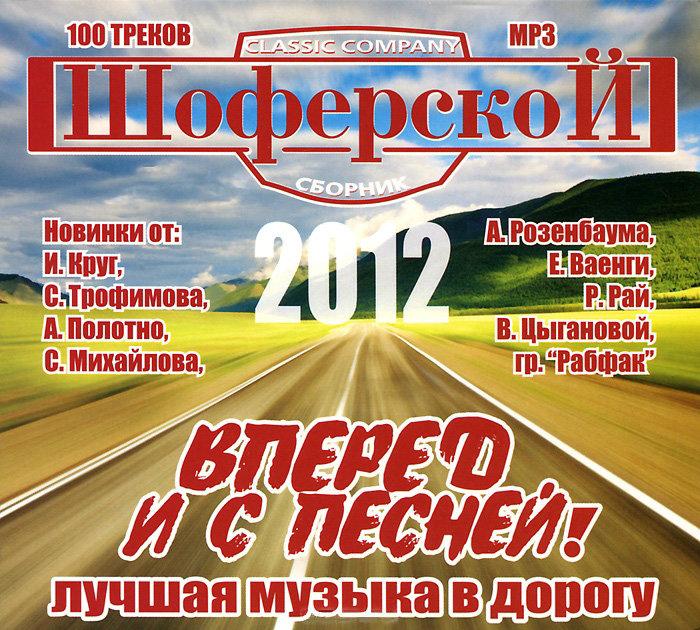 Шоферской 2012 (MP3) на DVD