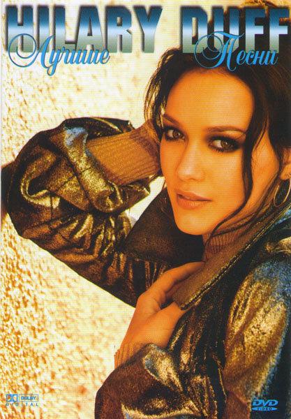 Hilary Duff Лучшие песни на DVD