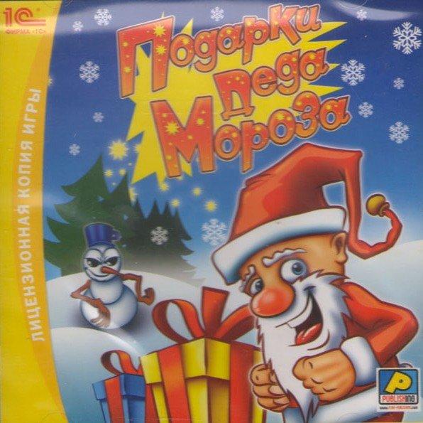 Подарки деда Мороза (PC CD)