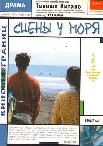 Сцены у моря  на DVD